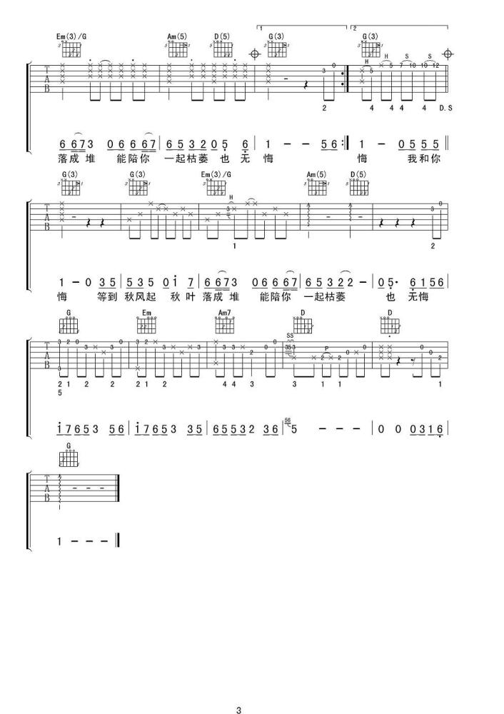 两只蝴蝶吉他谱-庞龙-男生版G调吉他弹唱曲谱