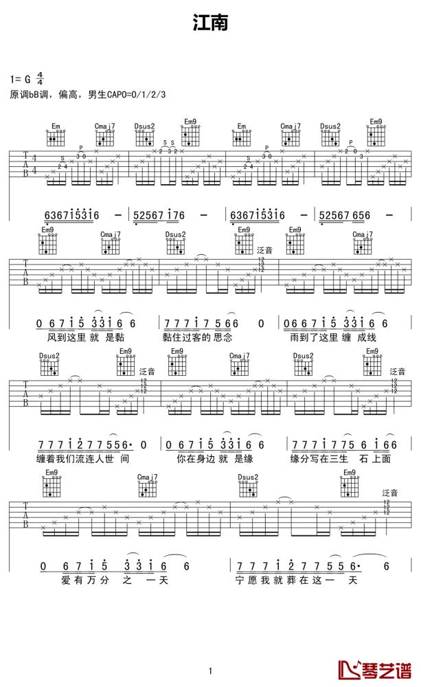 江南吉他谱 - 林俊杰 - G调男生版吉他六线谱入门版弹唱