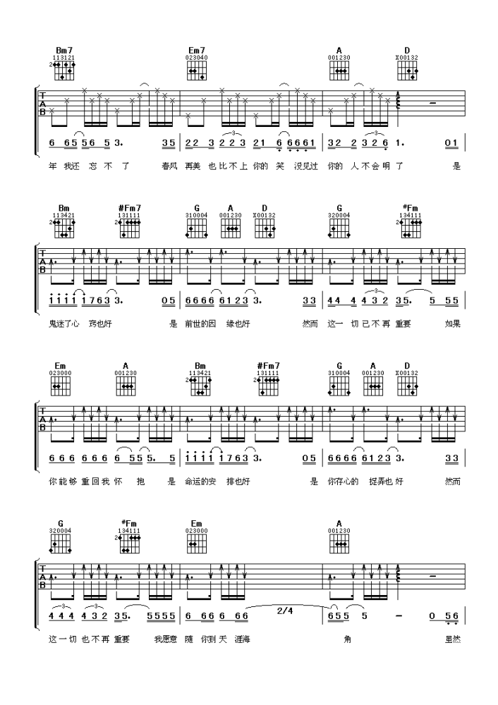 鬼迷心窍吉他谱-李宗盛-末代皇孙电视剧主题曲吉他六线谱2