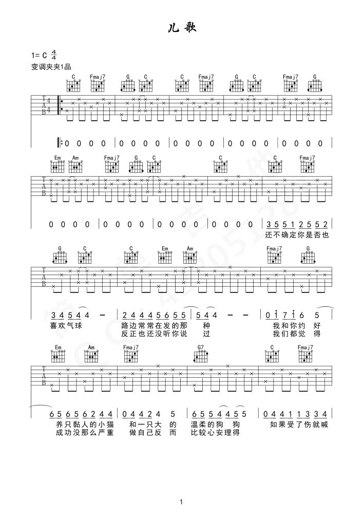儿歌吉他谱 - 张悬 - C调吉他六线谱 - 高清吉他入门曲谱1