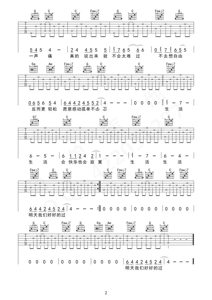 儿歌吉他谱 - 张悬 - C调吉他六线谱 - 高清吉他入门曲谱2