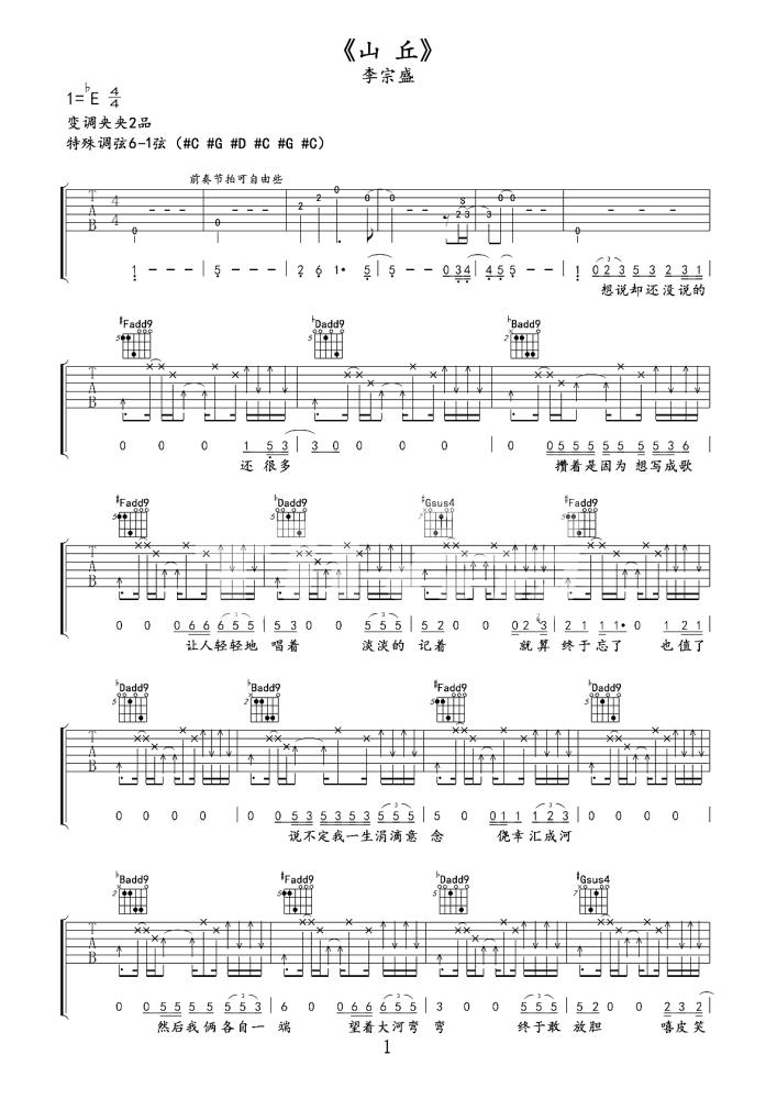 山丘吉他谱 - 李宗盛 - E调吉他六线谱 - 李宗盛吉他弹唱谱1