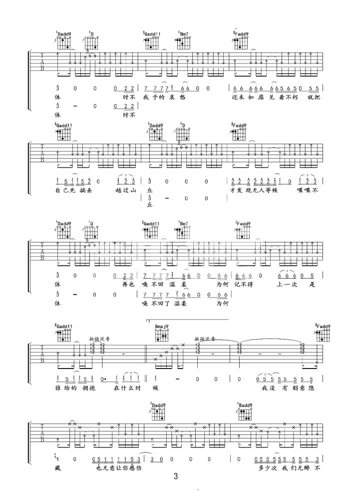 山丘吉他谱 - 李宗盛 - E调吉他六线谱 - 李宗盛吉他弹唱谱3