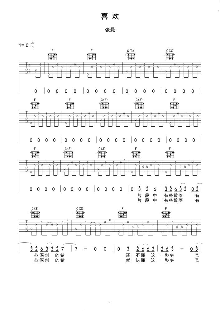 喜欢吉他谱-张悬-C调入门吉他弹唱谱1
