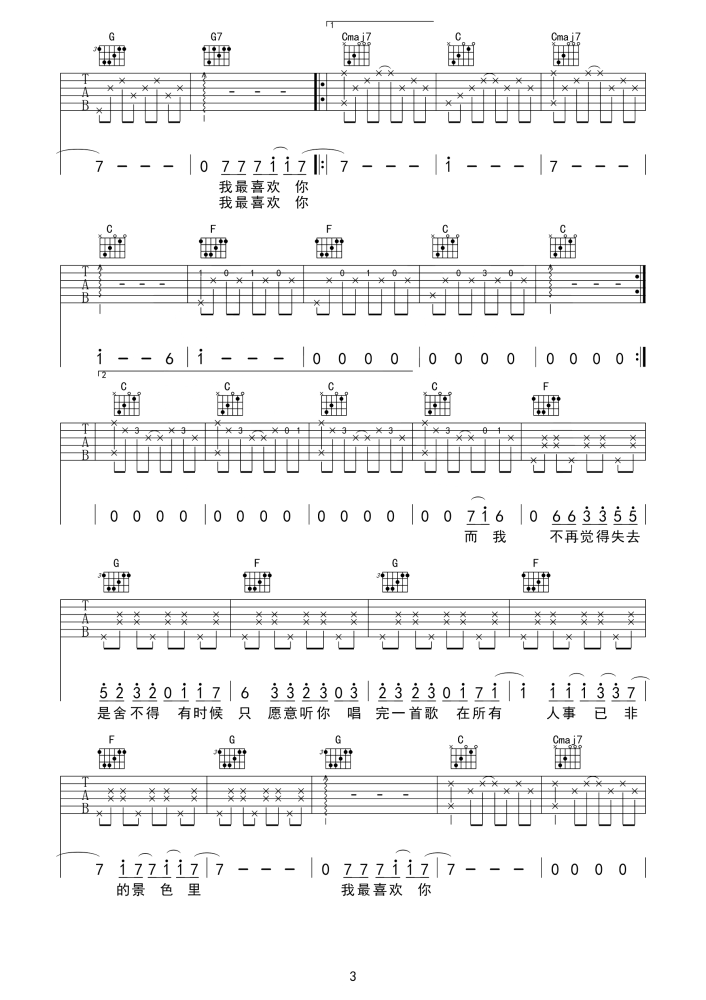 喜欢吉他谱-张悬-C调入门吉他弹唱谱3