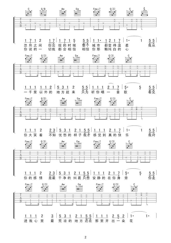 小相思吉他谱 - 花粥 - C调原版吉他六线谱 - 高清图片谱