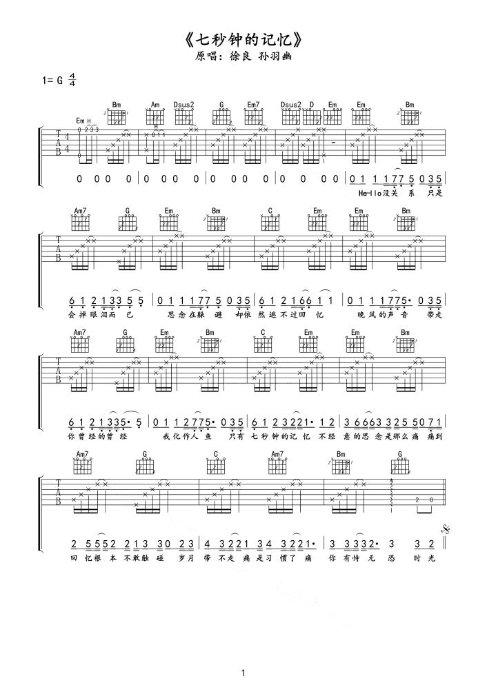 七秒钟的记忆吉他谱 - 徐良 - G调吉他谱弹唱 - 吉他六线谱1