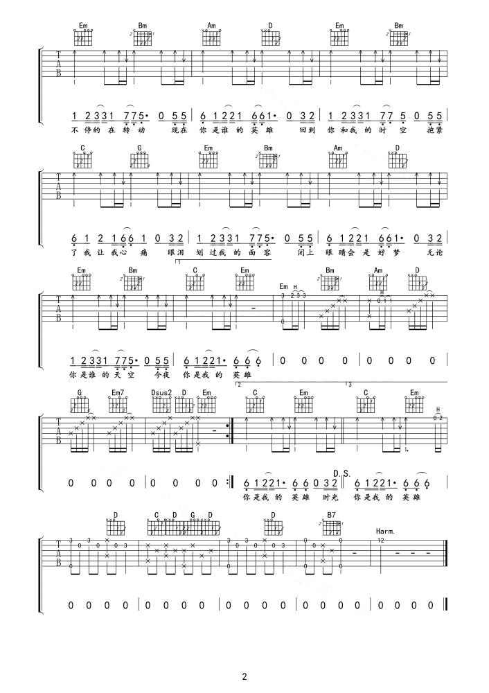 七秒钟的记忆吉他谱 - 徐良 - G调吉他谱弹唱 - 吉他六线谱2