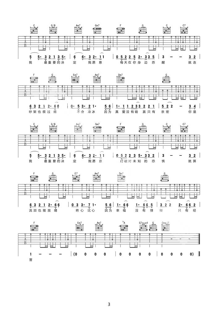 最重要的决定吉他谱 范玮琪 谢谢你的出现,赋予我生命新的意义3