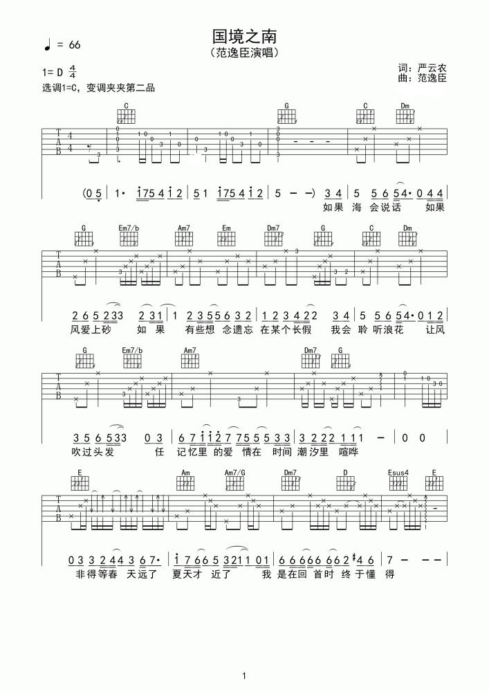 国境之南吉他谱 范逸臣 每个人的心里都有一封寄不出的情书1