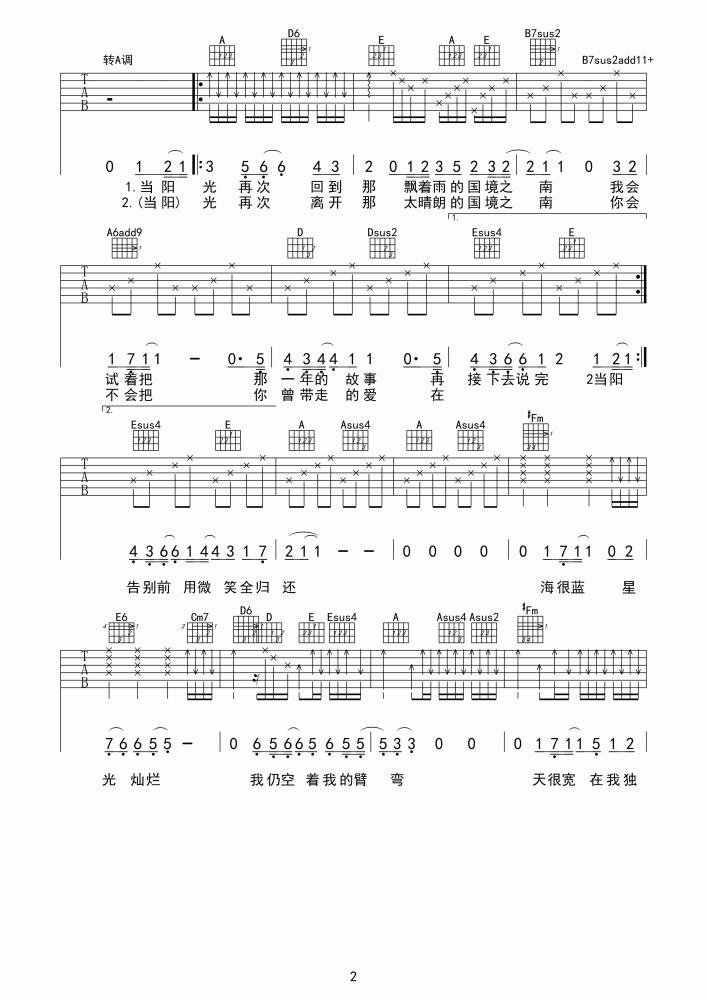 国境之南吉他谱 范逸臣 每个人的心里都有一封寄不出的情书2
