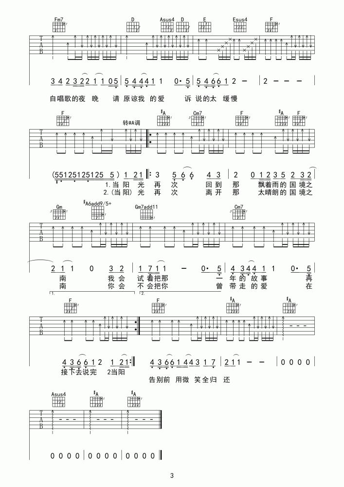国境之南吉他谱 范逸臣 每个人的心里都有一封寄不出的情书3