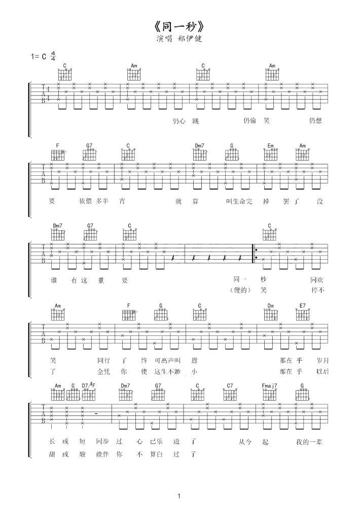 同一秒吉他谱 - 郑伊健 - C调吉他谱入门版1