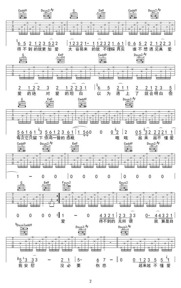 越来越不懂吉他谱 蔡健雅 迷茫的人生谁不曾有过2