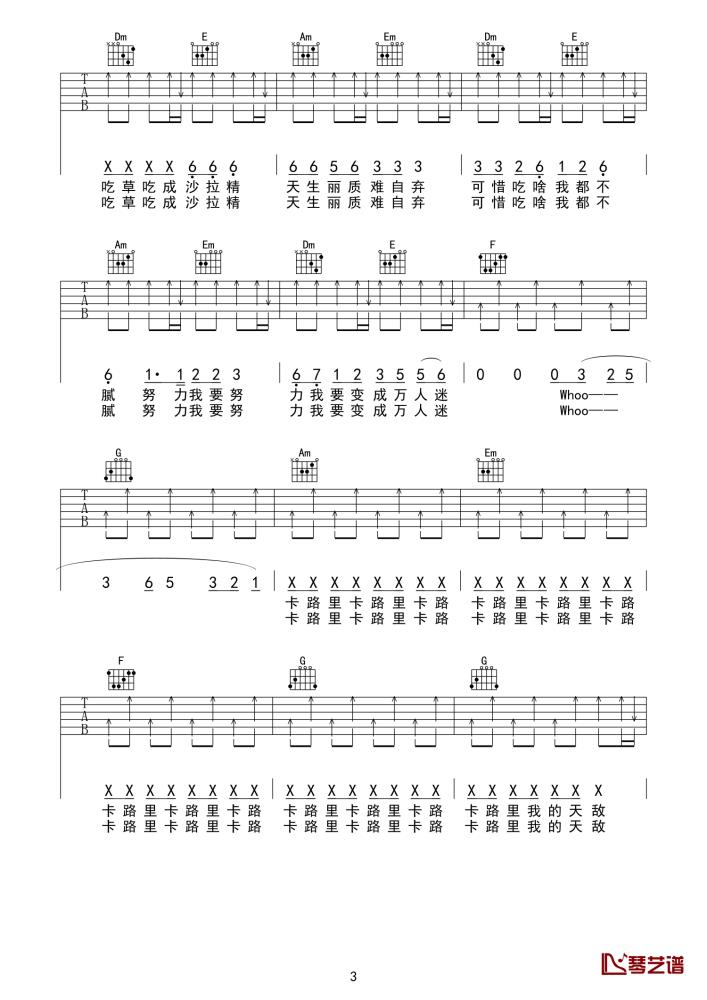 卡路里吉他谱 火箭少女101 平淡却不平凡3