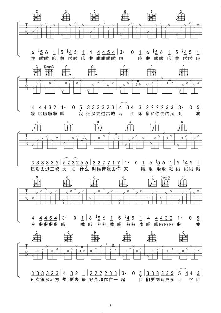100 days吉他谱 房东的猫 明年春天我们一起去放风筝好么2