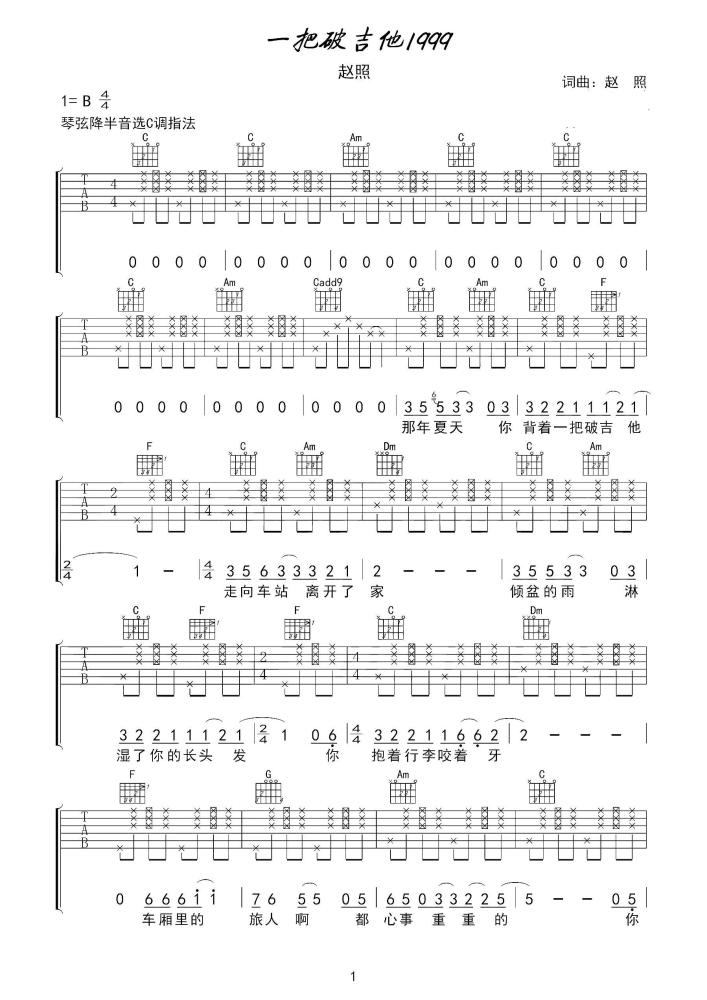 一把破吉他1999吉他谱 赵照 攒够温度出发去拥抱你1