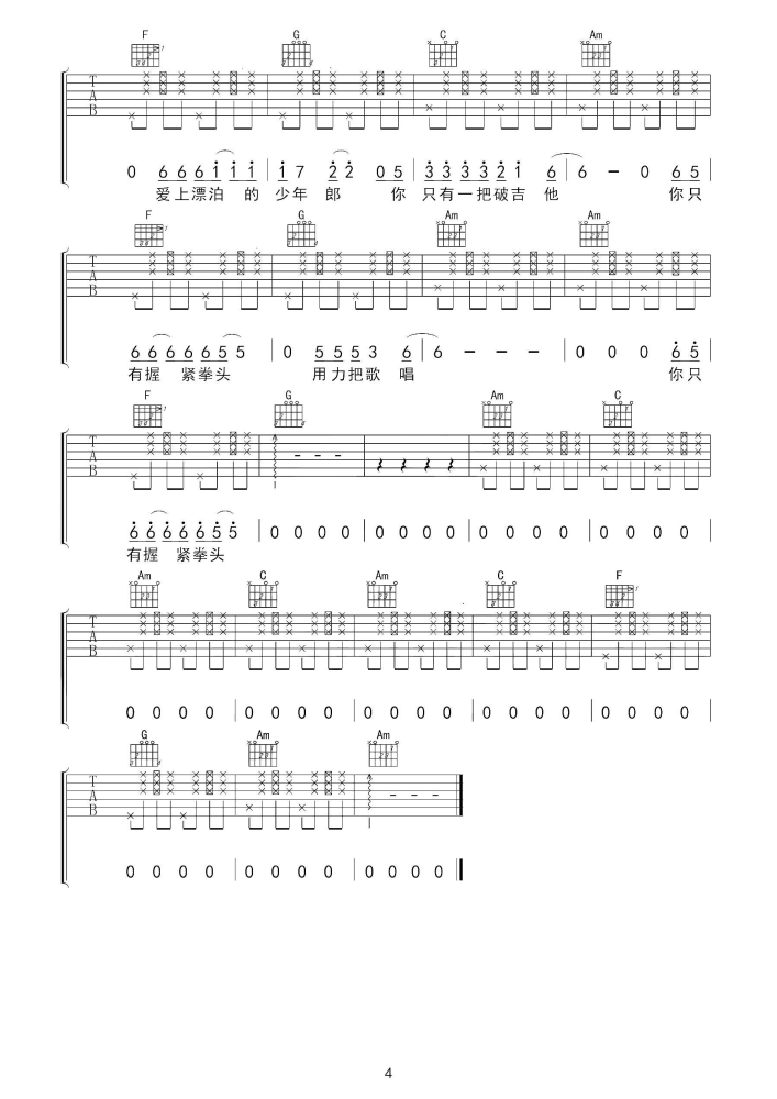 一把破吉他1999吉他谱 赵照 攒够温度出发去拥抱你4