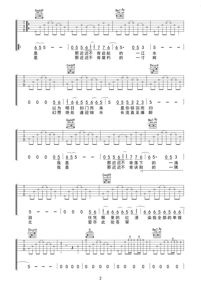 不知归期的故人吉他谱 - 房东的猫 - 民谣吉他弹唱曲谱2