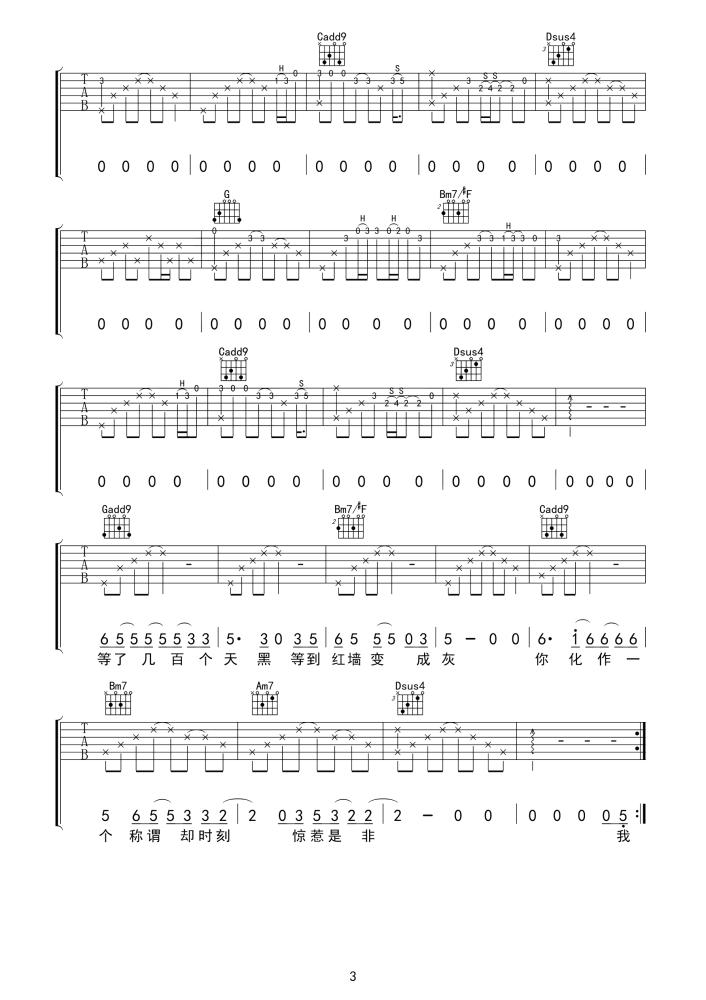 不知归期的故人吉他谱 - 房东的猫 - 民谣吉他弹唱曲谱3