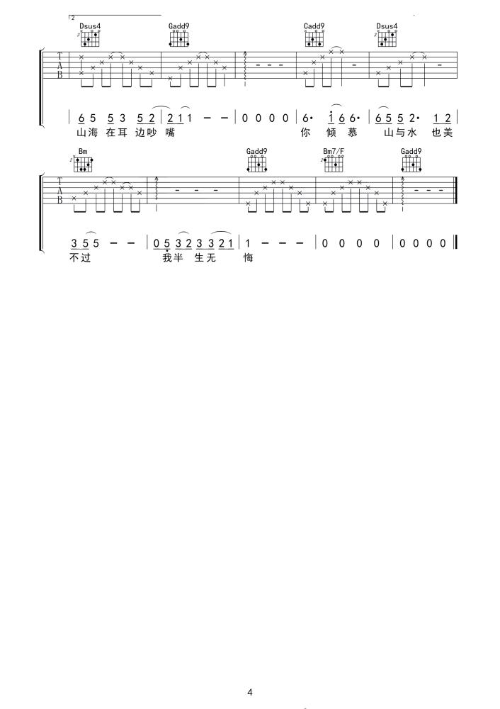 不知归期的故人吉他谱 - 房东的猫 - 民谣吉他弹唱曲谱4