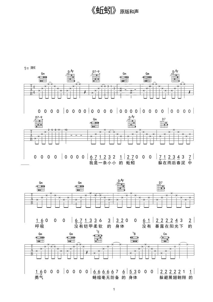 蚯蚓吉他谱 杨紫-虽然我是一条小小蚯蚓  虽然我很藐小相貌平平1
