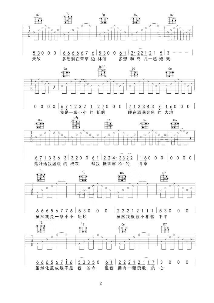 蚯蚓吉他谱 杨紫-虽然我是一条小小蚯蚓  虽然我很藐小相貌平平2