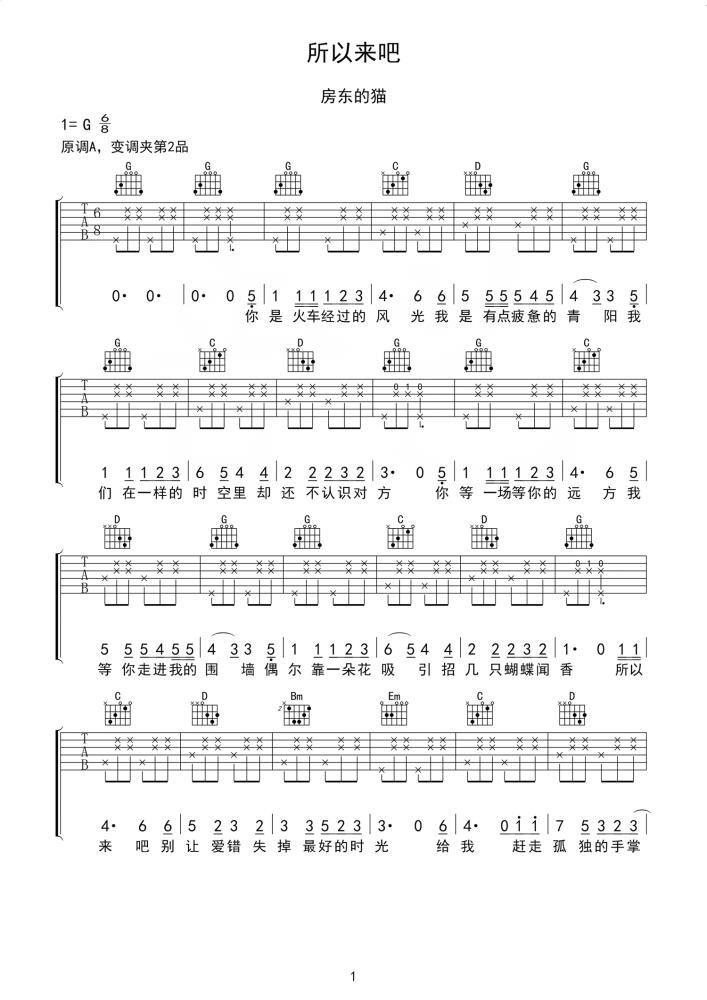 所以来吧吉他谱 - 房东的猫 - G调民谣吉他弹唱谱1