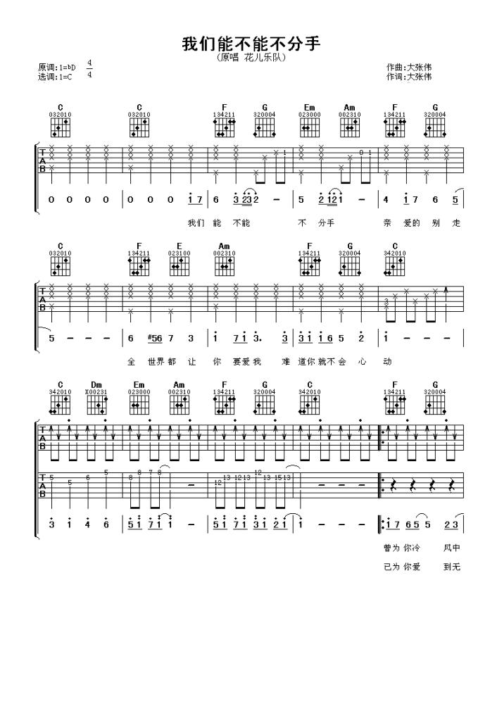 我们能不能不分手吉他谱 花儿乐队吉他六线谱弹唱1