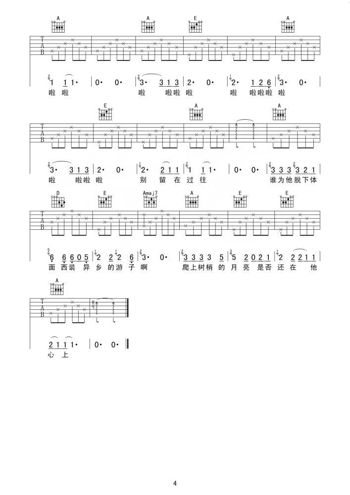 秋酿吉他谱 房东的猫 意外干净的吉他声,意外悠扬清澈的旋律4