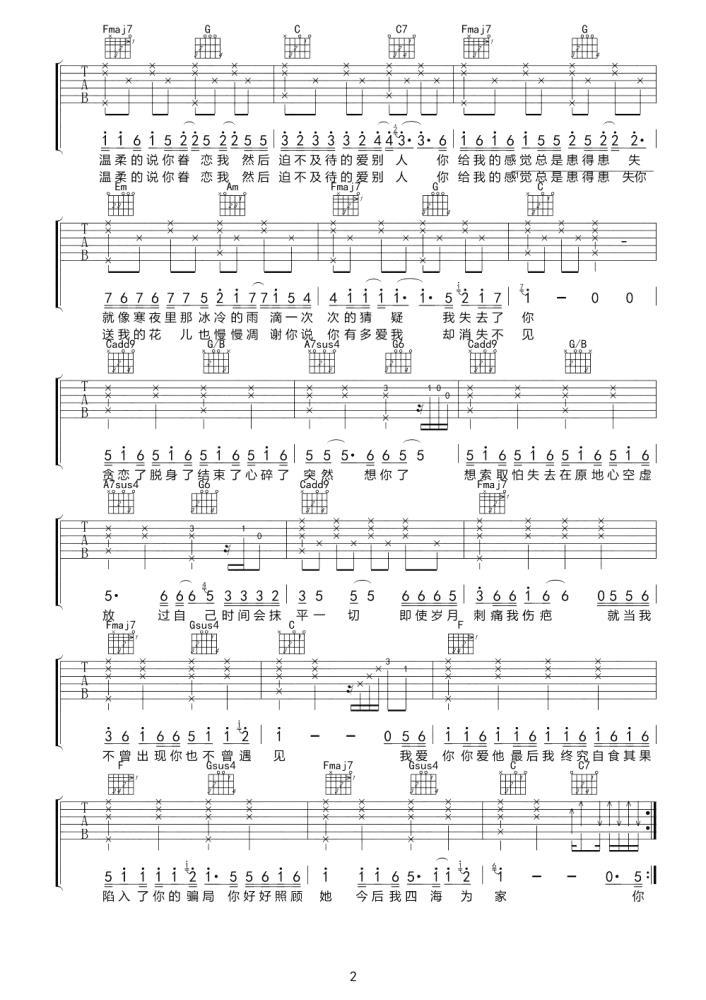 白山茶吉他谱 - 陈雪凝 - 白山茶民谣吉他曲谱弹唱教学2
