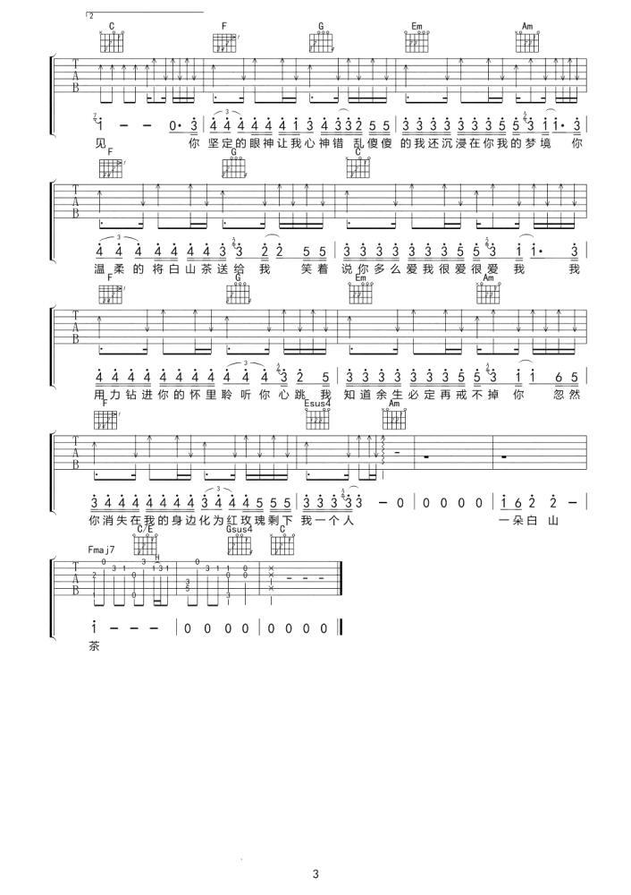 白山茶吉他谱 - 陈雪凝 - 白山茶民谣吉他曲谱弹唱教学3