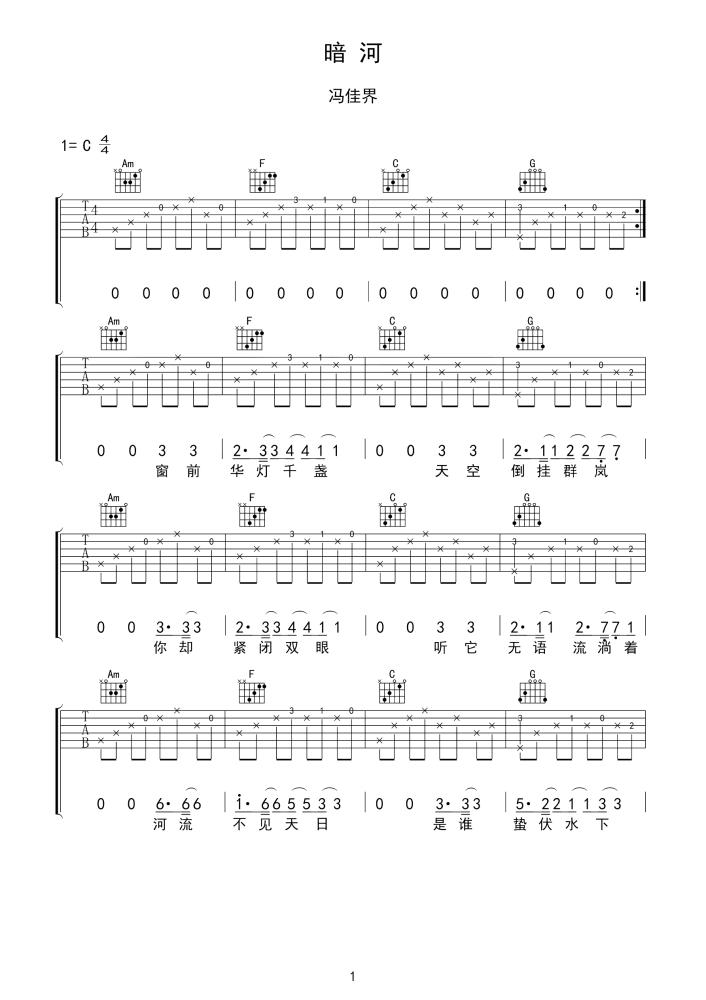 暗河吉他谱 冯佳界1
