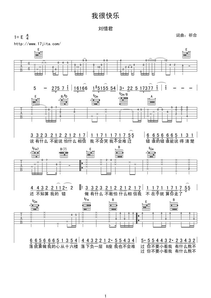 我很快乐吉他谱(刘惜君演唱)高清吉他六线谱图片1