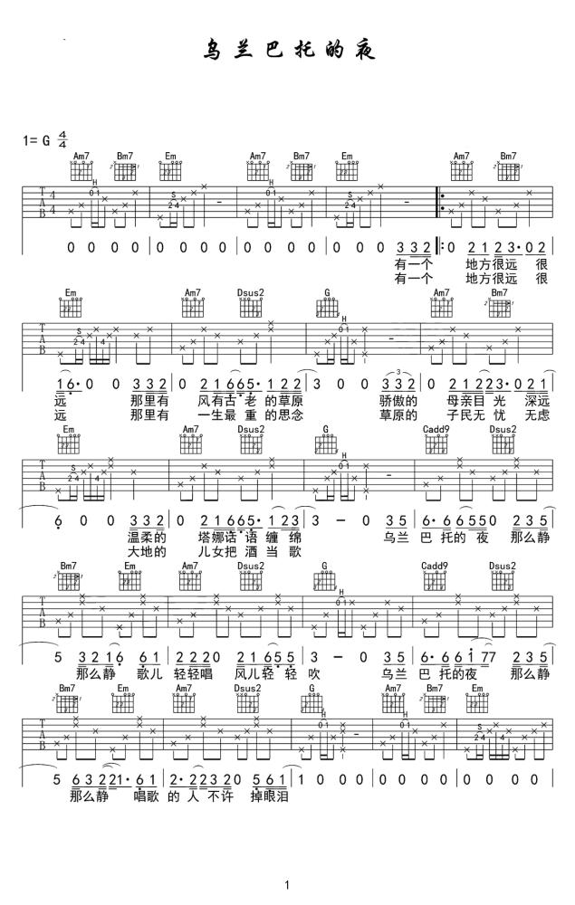 乌兰巴托的夜吉他谱 王进 最纯粹的声音,最向往的地方1