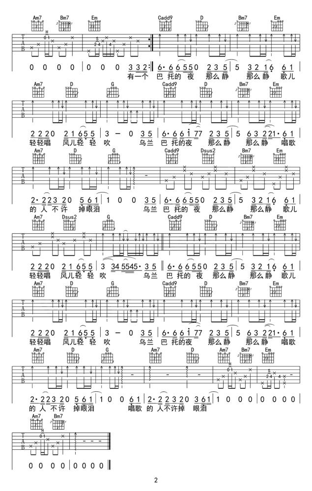 乌兰巴托的夜吉他谱 王进 最纯粹的声音,最向往的地方2