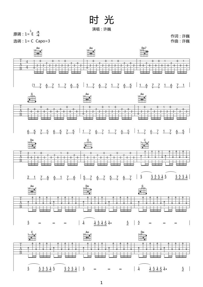 时光吉他谱-演唱许巍-E调指弹吉他弹唱曲谱1