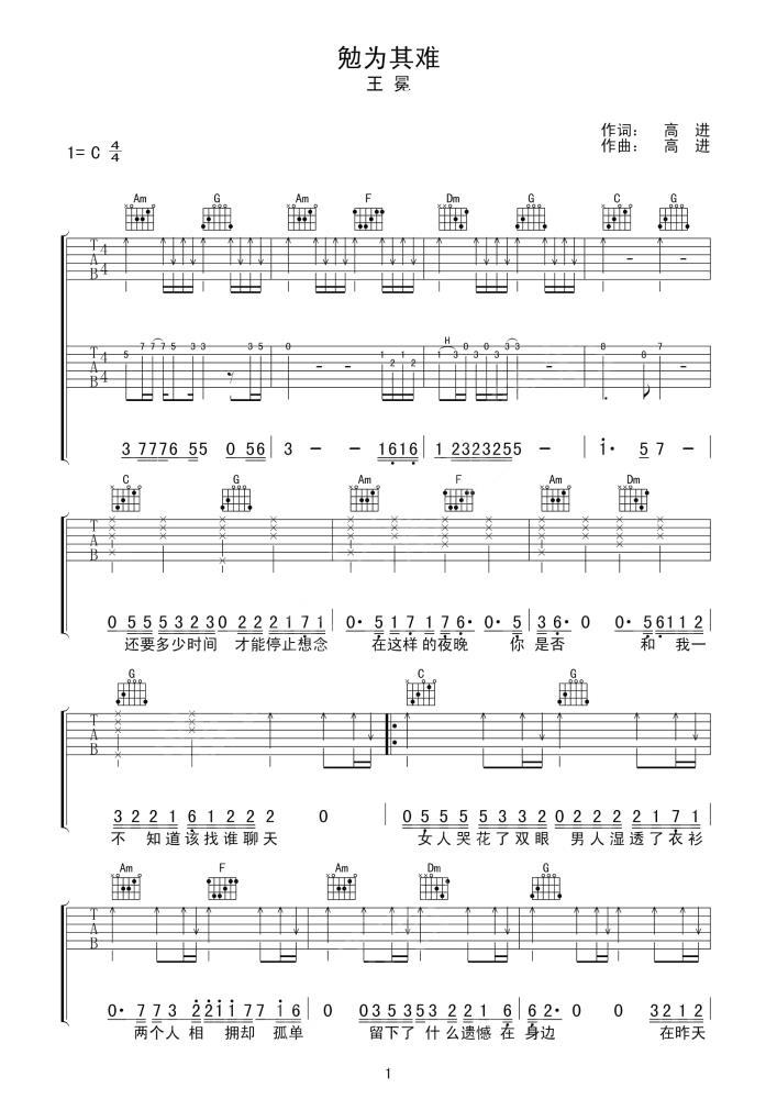 勉为其难吉他谱_王冕_C调勉为其难扫弦版吉他谱练习1