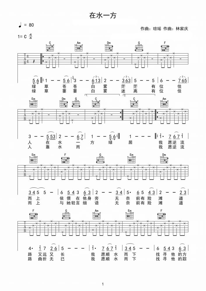 在水一方吉他谱-邓丽君-C调简单版吉他弹唱谱1