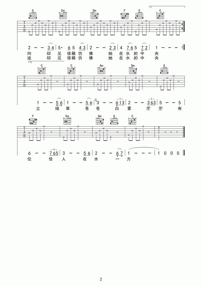 在水一方吉他谱-邓丽君-C调简单版吉他弹唱谱2