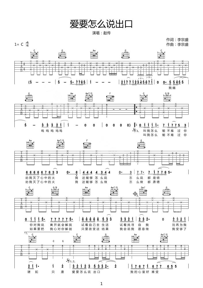 爱要怎么说出口吉他谱-赵传演唱-C调爱要怎么说出口弹唱吉他谱1