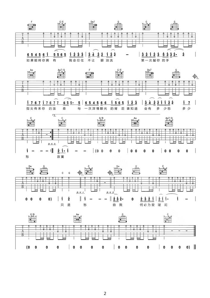 爱要怎么说出口吉他谱-赵传演唱-C调爱要怎么说出口弹唱吉他谱2