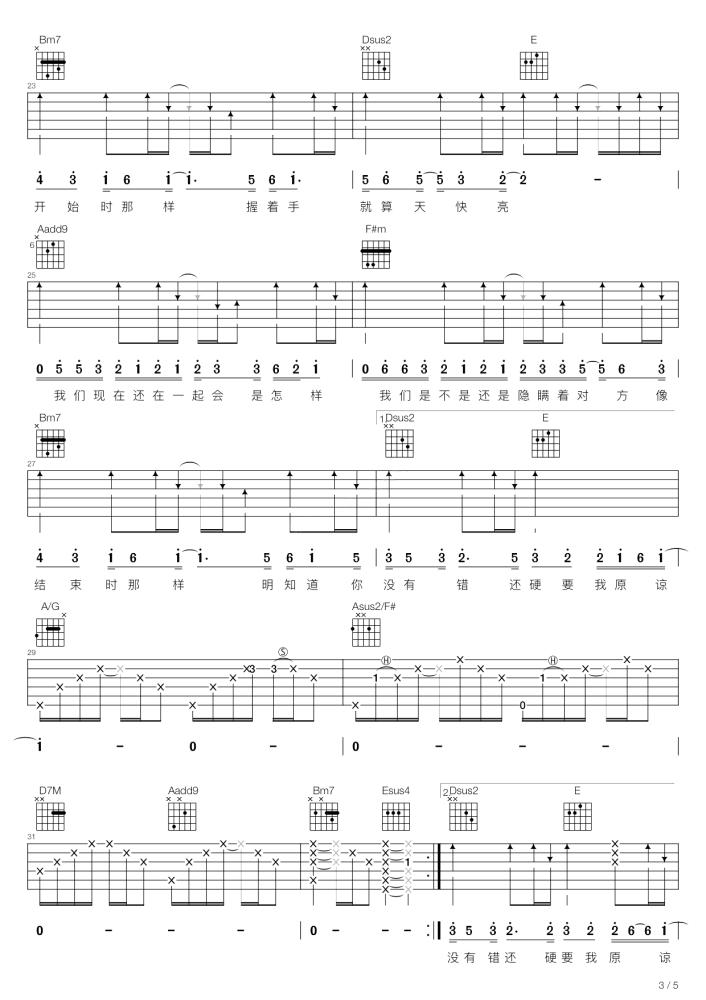 怎样吉他谱-戴佩妮-A调指弹谱高清图片谱3