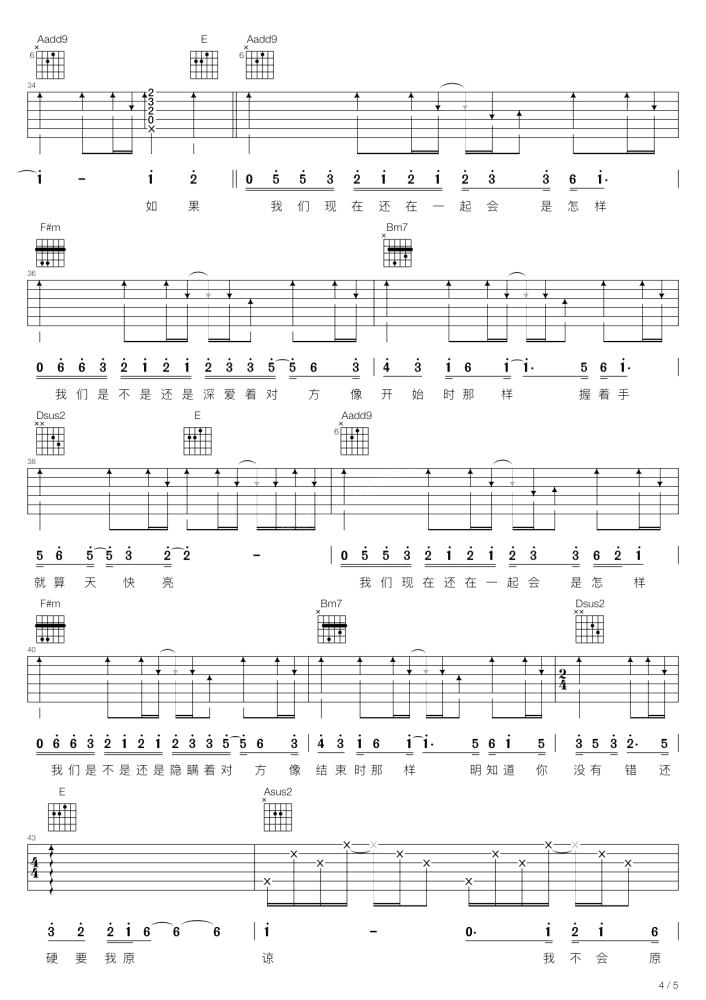 怎样吉他谱-戴佩妮-A调指弹谱高清图片谱4