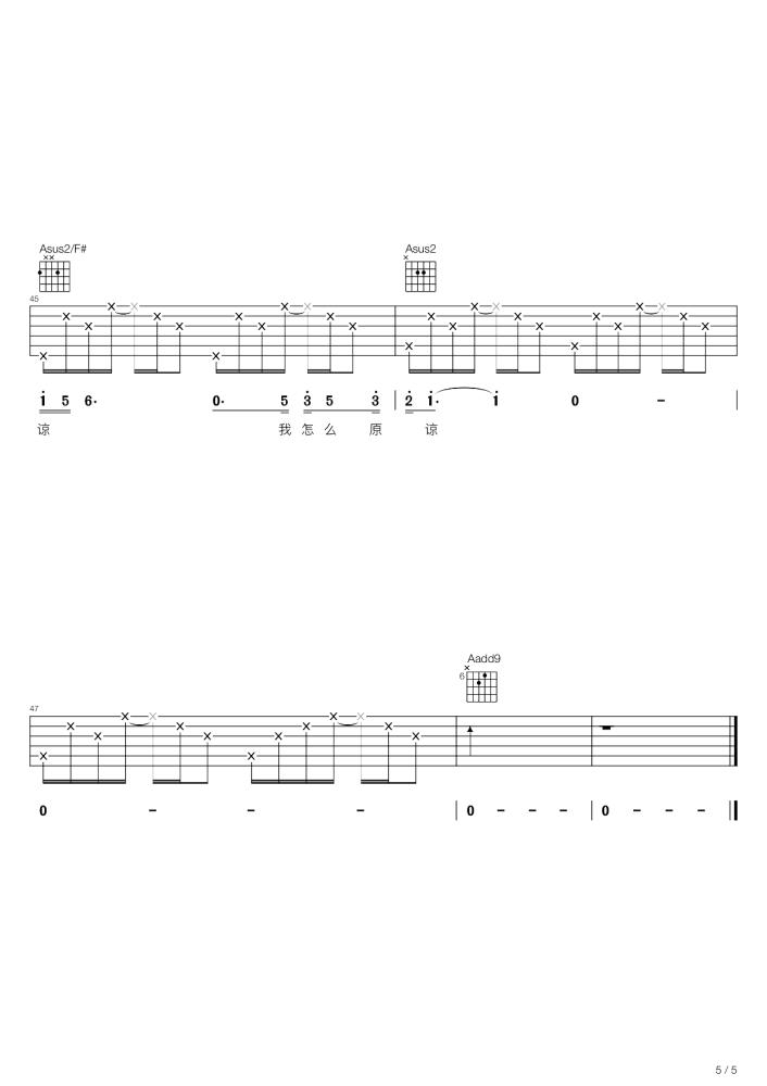 怎样吉他谱-戴佩妮-A调指弹谱高清图片谱5