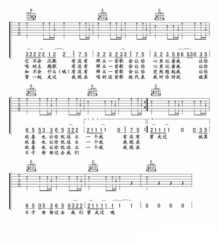 有没有那么一首歌会让你想起我吉他谱 周华健 不要让时光飞逝,当物是人非4