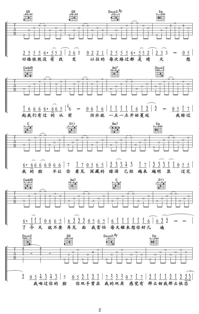 断点吉他谱 张敬轩 我们有过的从前,所有的画面2