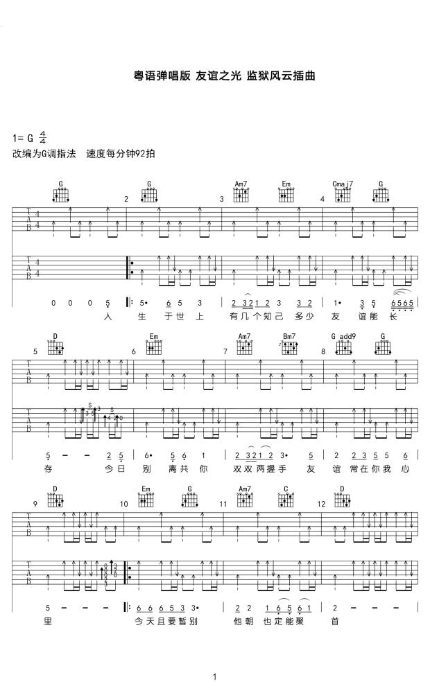 友谊之光吉他谱 周润发 电影监狱风云插曲1