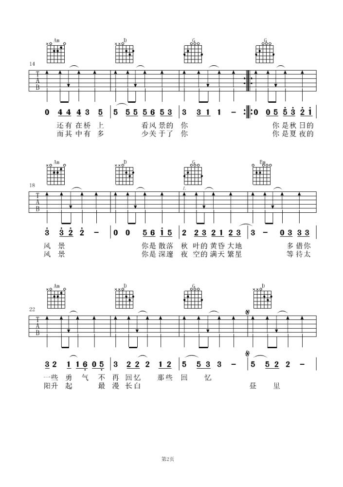 丢火车乐队风景吉他谱_吉他弹唱_高清吉他图片谱_六线谱