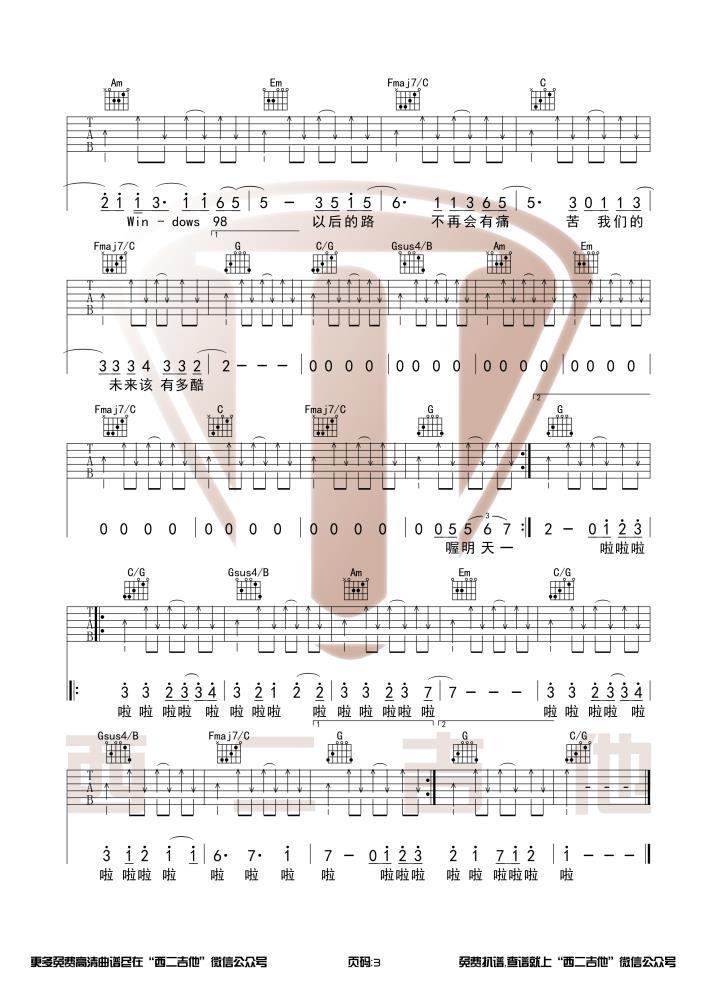 盘尼西林New Boy吉他谱_吉他弹唱_高清吉他图片谱_六线谱